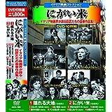 イタリア映画 コレクション にがい米 DVD10枚組 ACC-180