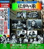 イタリア映画 コレクション にがい米 DVD10枚組 ACC-180 image