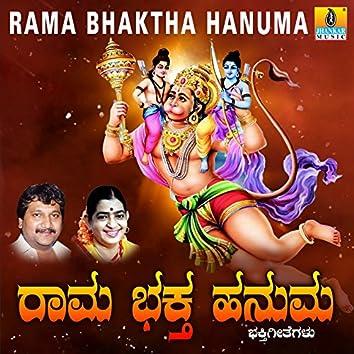 Rama Bhaktha Hanuma
