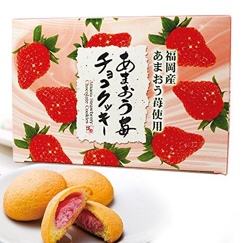 ほがや 福岡土産 あまおう苺チョコクッキー 20個入り