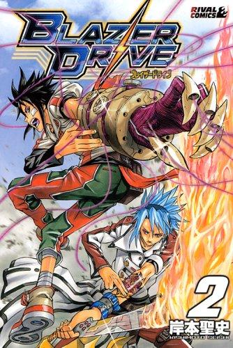 Blazer Drive (2) (rival Comics) (2008) ISBN: 4063800180 [Japanese Import]