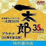 一太郎2020 プラチナ 【35周年記念版】 特別優待版 DL版|ダウンロード版
