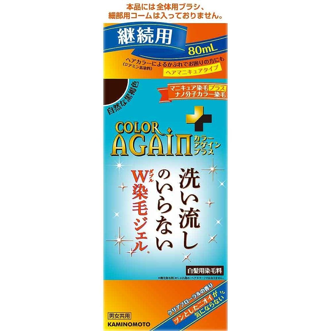 耐えられるほこりに頼るカラーアゲインプラス 自然な黒褐色 継続用 80mL