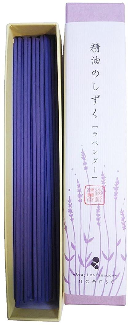 うまれた切り刻むリダクター淡路梅薫堂のお香スティック アロマ 精油のしずくラベンダー 9g #182 ×12