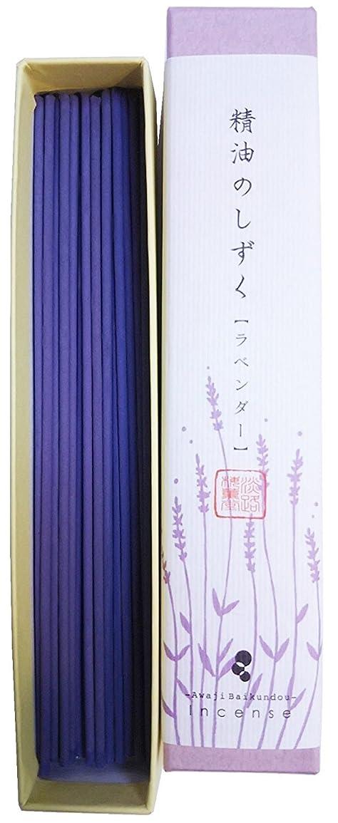 ぜいたく羽発行する淡路梅薫堂のお香スティック アロマ 精油のしずくラベンダー 9g #182 ×3