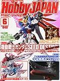 Hobby JAPAN (ホビージャパン) 2013年 06月号 [雑誌]