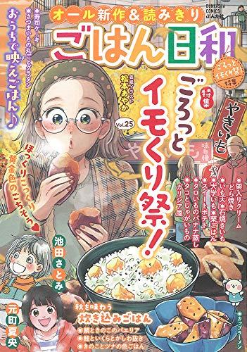 ごはん日和 ごろっとイモくり祭! (ぶんか社コミックス)