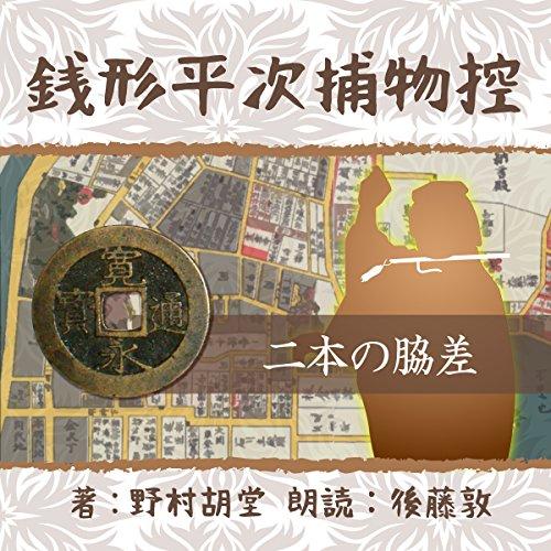 『銭形平次捕物控 070 二本の脇差』のカバーアート