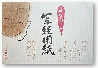 【3冊セット】ぜんきゅう 写経用紙 B4サイズ