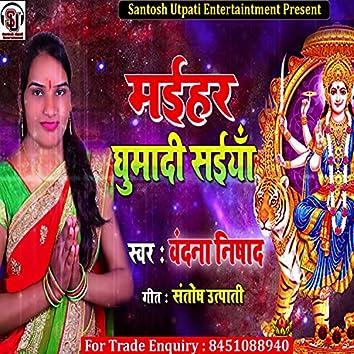 Maihar Ghumadi saiya Jee (Bhojpuri Devigeet)