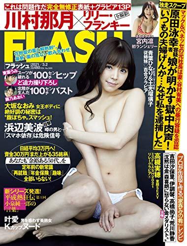 週刊FLASH(フラッシュ)