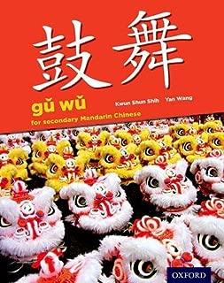 Gu Wu for Secondary Chinese Mandarin: Student Book & CD-ROM (IB Diploma Program)