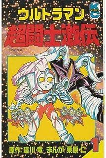 ウルトラマン超闘士激伝 1 (コミックボンボン)