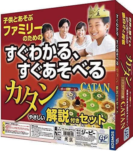 カタン スタンダード 解説付きセット 日本語版
