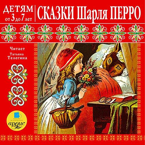 Detyam Ot 3 Do 7 Let. Skazki audiobook cover art