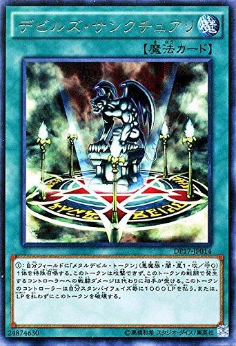 遊戯王カード DP17-JP014 デビルズ・サンクチュアリ レア 遊戯王デュエルモンスターズ [-王の記憶編-]