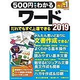 500円でわかるワード2019 (Gakken Computer Mook)