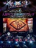 和楽器バンド大新年会2018横浜アリーナ ~明日への航海~【初回生産限定盤】[DVD]