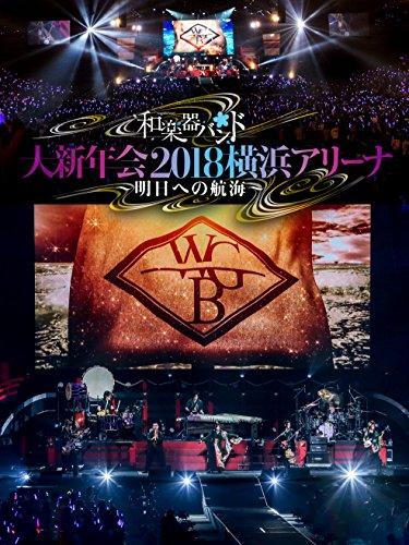 和楽器バンド 大新年会2018横浜アリーナ ~明日への航海~(Blu-ray Disc2枚組+CD2枚組)(スマプラ対応) (初回生産限定盤)