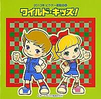 2013年ビクター運動会(3)ワイルド・キッズ!