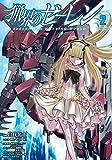 猟界のゼーレン (2) (電撃コミックスNEXT)