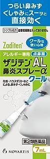 【第2類医薬品】ザジテンAL鼻炎スプレーαクール 7mL ※セルフメディケーション税制対象商品