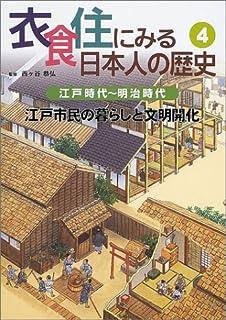 衣食住にみる日本人の歴史〈4〉江戸時代~明治時代―江戸市民の暮らしと文明開化