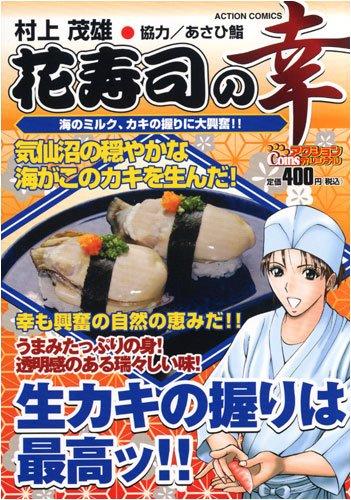 花寿司の幸 海のミルク、カキの握りに大興奮 (アクションコミックス COINSアクションオリジナル)