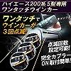 株式会社エンラージ商事 TOYOTA ハイエース 200系 5型 車線変更楽々 簡単接続 完全カプラーON設計 ウインカー回数設定可能 ワンタッチウインカー