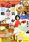 和雑貨うなゐ堂の友戯帳 (富士見L文庫)