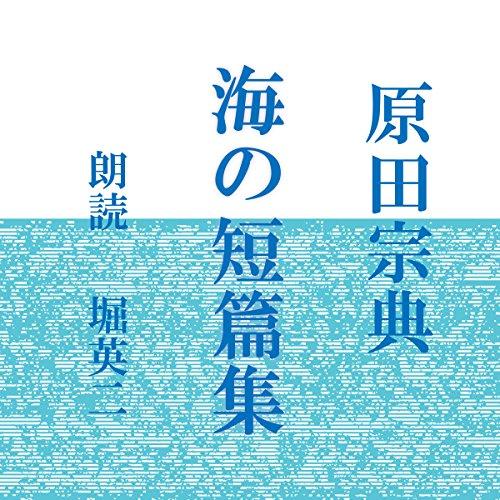 『海の短篇集』のカバーアート