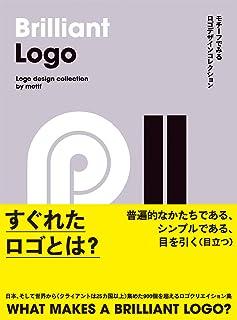 Brilliant Logo - モチーフでみるロゴデザインコレクション