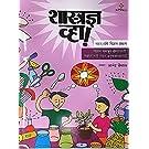 Shastragnya Vha - Purple (Marathi)