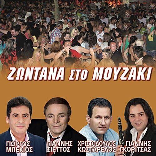 Giorgos Mpekios, Christodoulos Kostarelos & Giannis Siettos feat. Giannis Gkoritsas