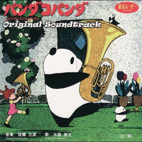 「パンダコパンダ」サウンドトラック完全版