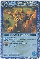 バトルスピリッツ 【第5弾】 巨人騎士アルダス 【Mレア】