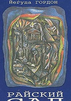 Unknown Binding Rayskiy sad Book