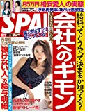 週刊SPA!12/22号(12/15発売)