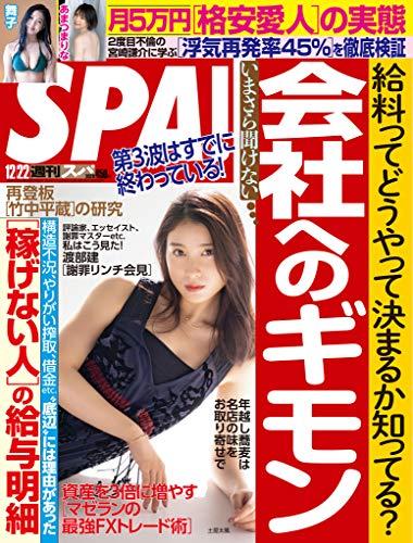 週刊SPA!(スパ) 2020年 12/22 号 [雑誌] 【電子版限定特典付き】 週刊SPA! (デジタル雑誌)