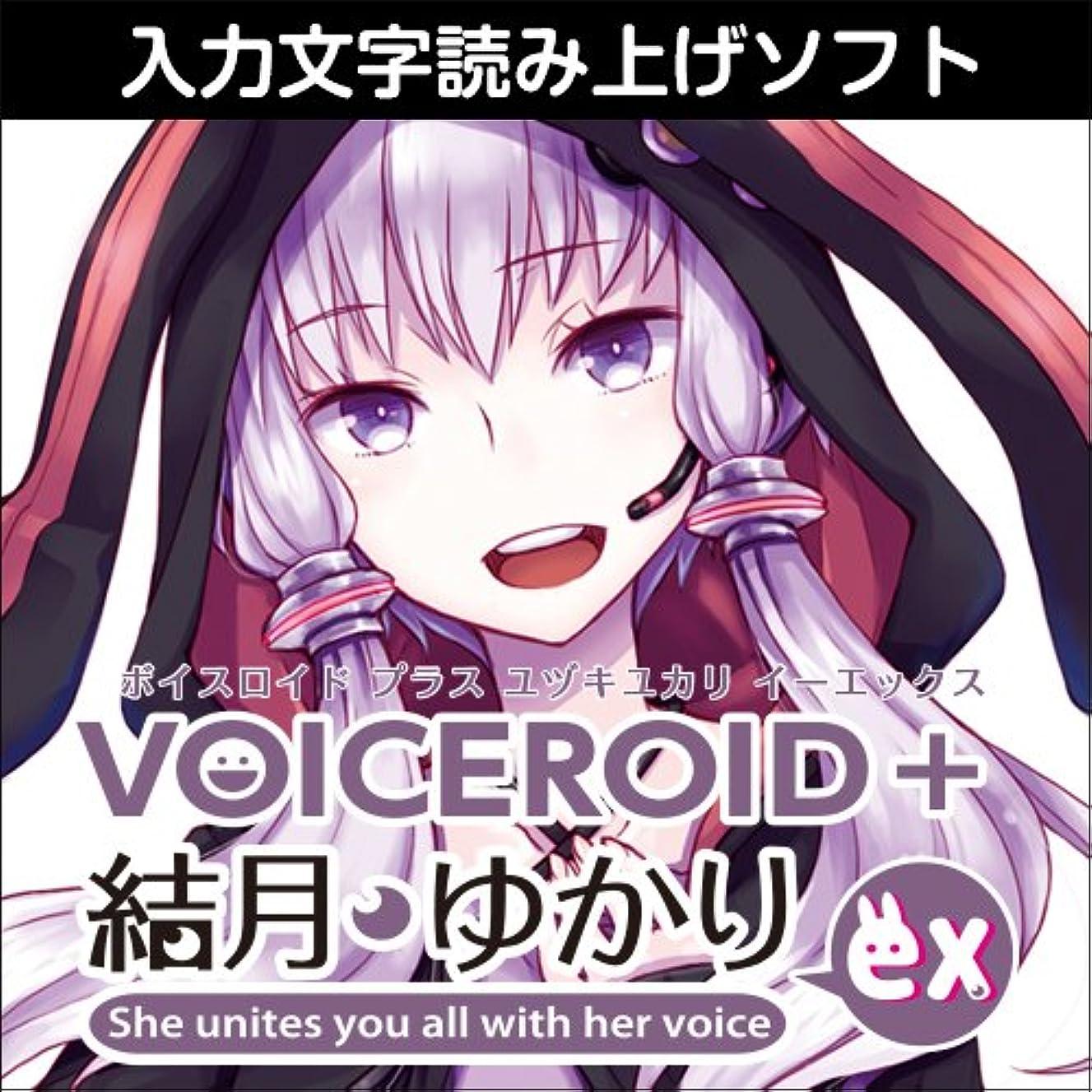 反射岩衝撃VOICEROID+ 結月ゆかり EX ダウンロード版 [ダウンロード]
