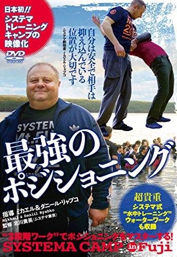 システマ【最強のポジショニング】~3段階で学ぶ、位置取りの極意! ~ [DVD]
