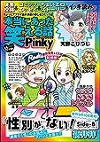 本当にあった笑える話Pinky 2020年10月号[雑誌]