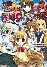 表紙: 魔法少女リリカルなのはViVid(5) (角川コミックス・エース) | 都築 真紀