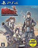 戦場のヴァルキュリア リマスター 新価格版 - PS4