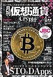月刊仮想通貨2019年4月号  vol,13