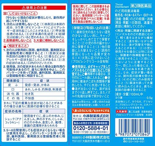 小林製薬『のどぬーるスプレーEXクール』(第3類医薬品)