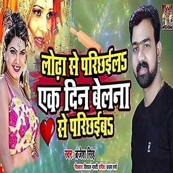 Lodha Se Parichhaila Ek Din Belna Se Parichhaiba - Single