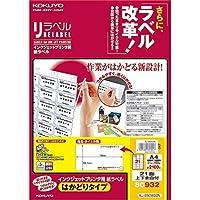 コクヨ インクジェット用 ラベルシール 21面 100枚 KJ-E80932N Japan