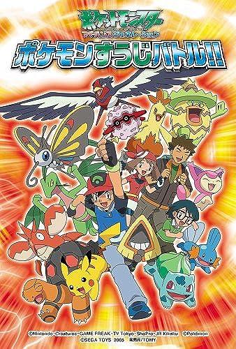 Beena software Pocket Monsters Advanced Generation  Pokemon Battle number  (japan import)