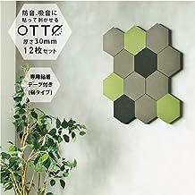 OTTO 吸音材 防音材 六角形 おしゃれ 12枚セット・貼って剥がせるテープ付き(アイビーグリーン(テープ弱))